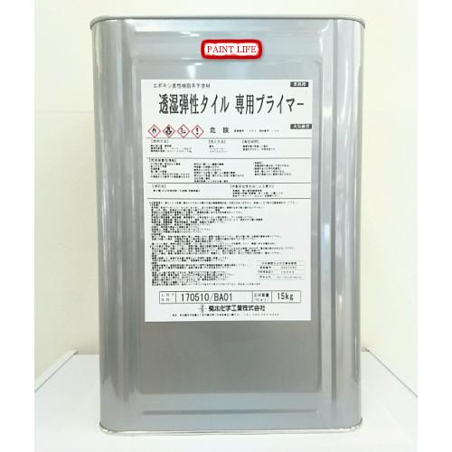 菊水化学工業透湿弾性タイル専用プライマー15kg