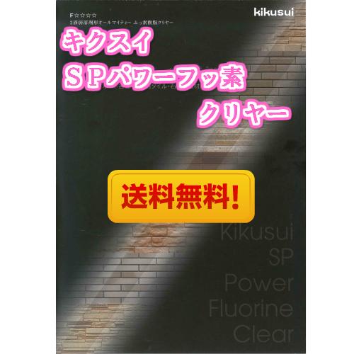 【送料無料】菊水化学工業SPパワーフッ素クリヤー3分艶 15kgセット