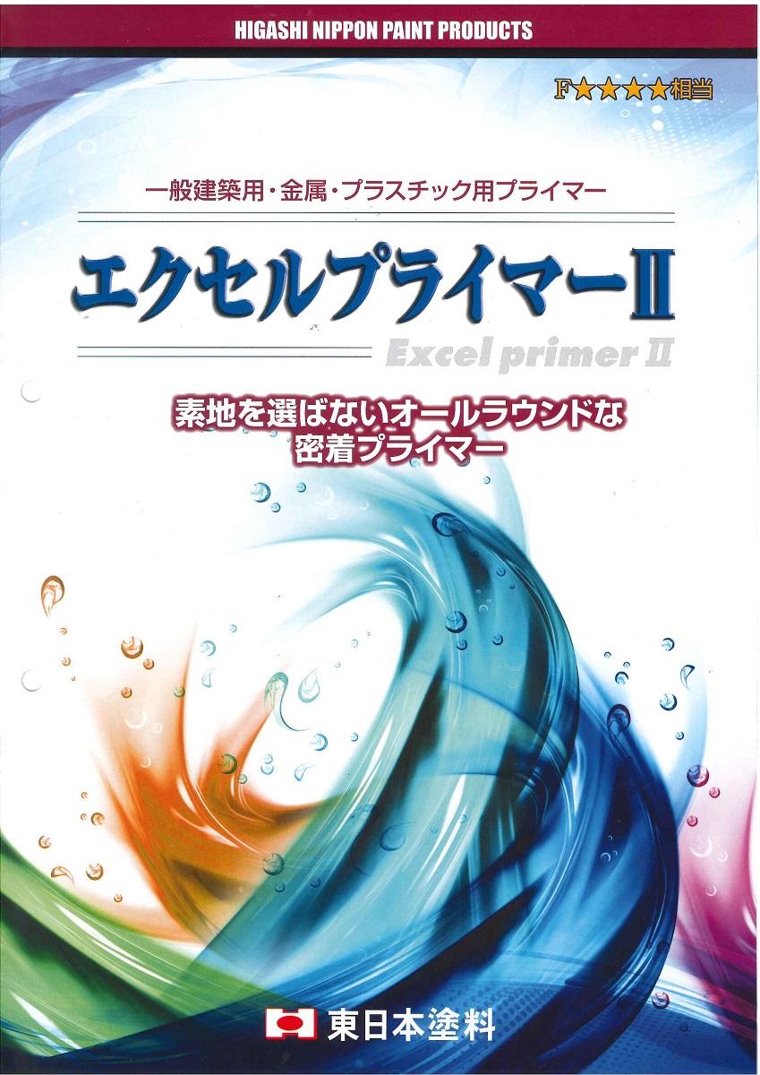 【送料無料】東日本塗料エクセルプライマー2(16L)