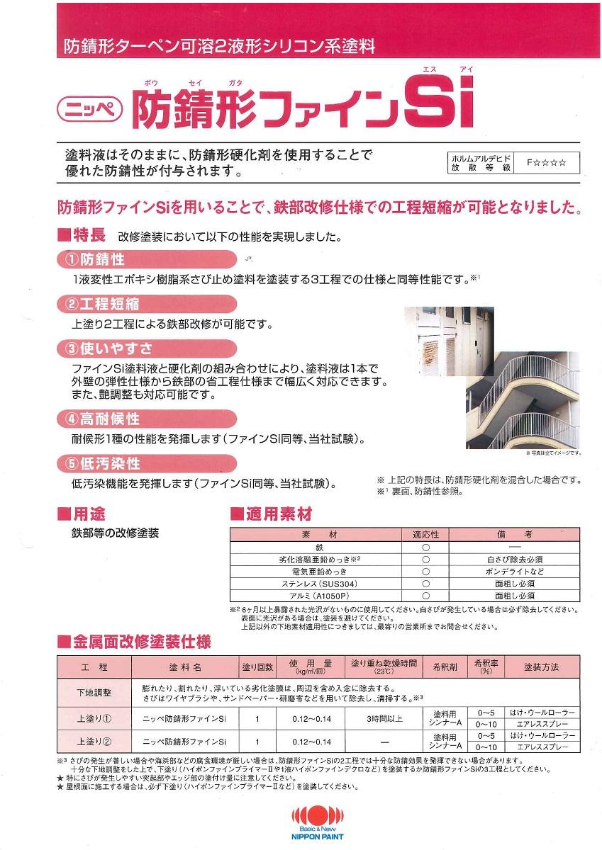 【送料無料】日本ペイント防錆形ファインSi白 16kgセット