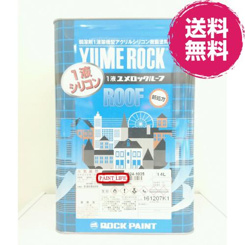 【送料無料】ロックペイント1液ユメロックルーフ標準色 14L