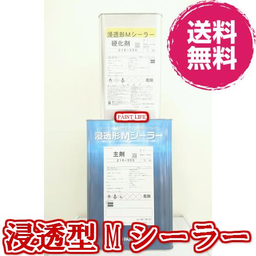 【送料無料】関西ペイント浸透形Mシーラー 15kgセット