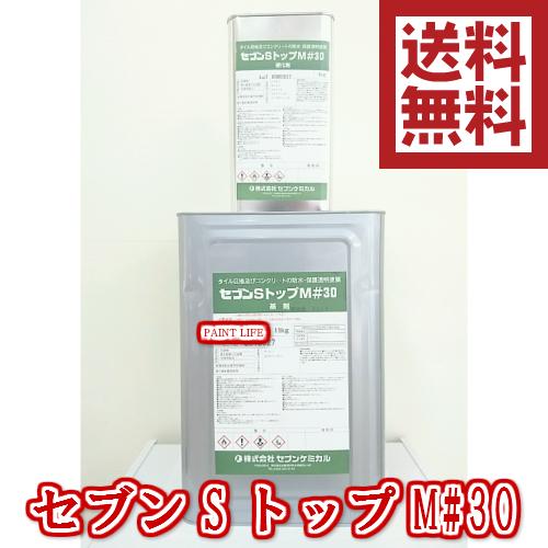 【送料無料】セブンケミカルセブンSトップM#30 艶消 15kgセット