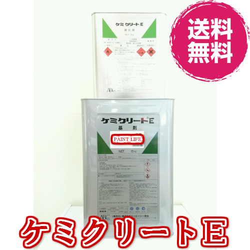 【送料無料】ABC商会ケミクリートE標準色 18kgセット