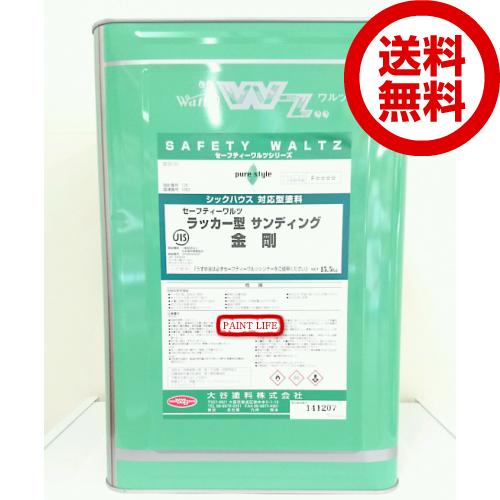 【送料無料】大谷塗料ラッカー型サンディング 金剛15.5kg木部用/業務用/DIY