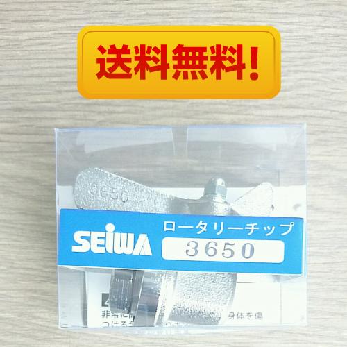 【送料無料】精和産業ロータリーチップ 3650
