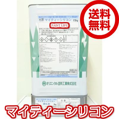 【送料無料】オリエンタル塗料工業マイティーシリコン標準色 18kgセット