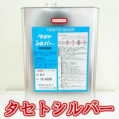 【送料無料】タセトタセト シルバー 4L