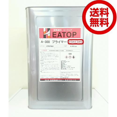 【送料無料】熱研化学工業ヒートップA-300プライマー 各色 15kg