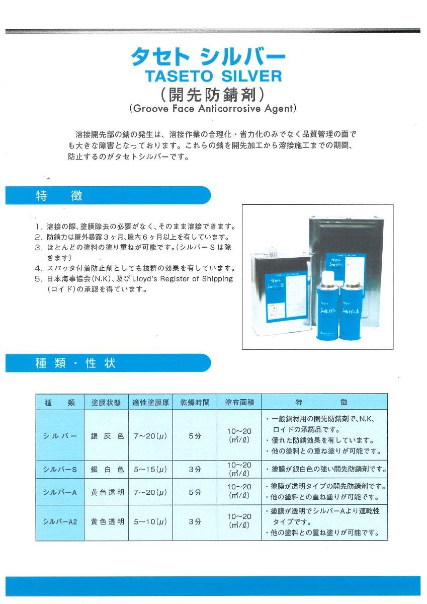 【送料無料】タセトタセト シルバー 18L