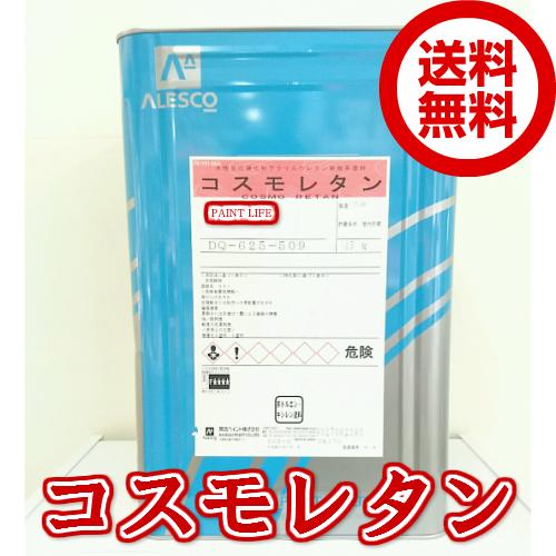 関西ペイントコスモレタン 白 15kg