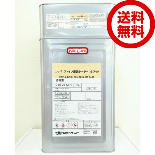 【送料無料】日本ペイントファイン浸透シーラー ホワイト 15kgセット