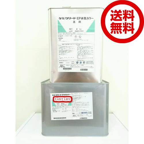 【送料無料】ABC商会ケミクリートEP水性カラー標準色 12kgセット