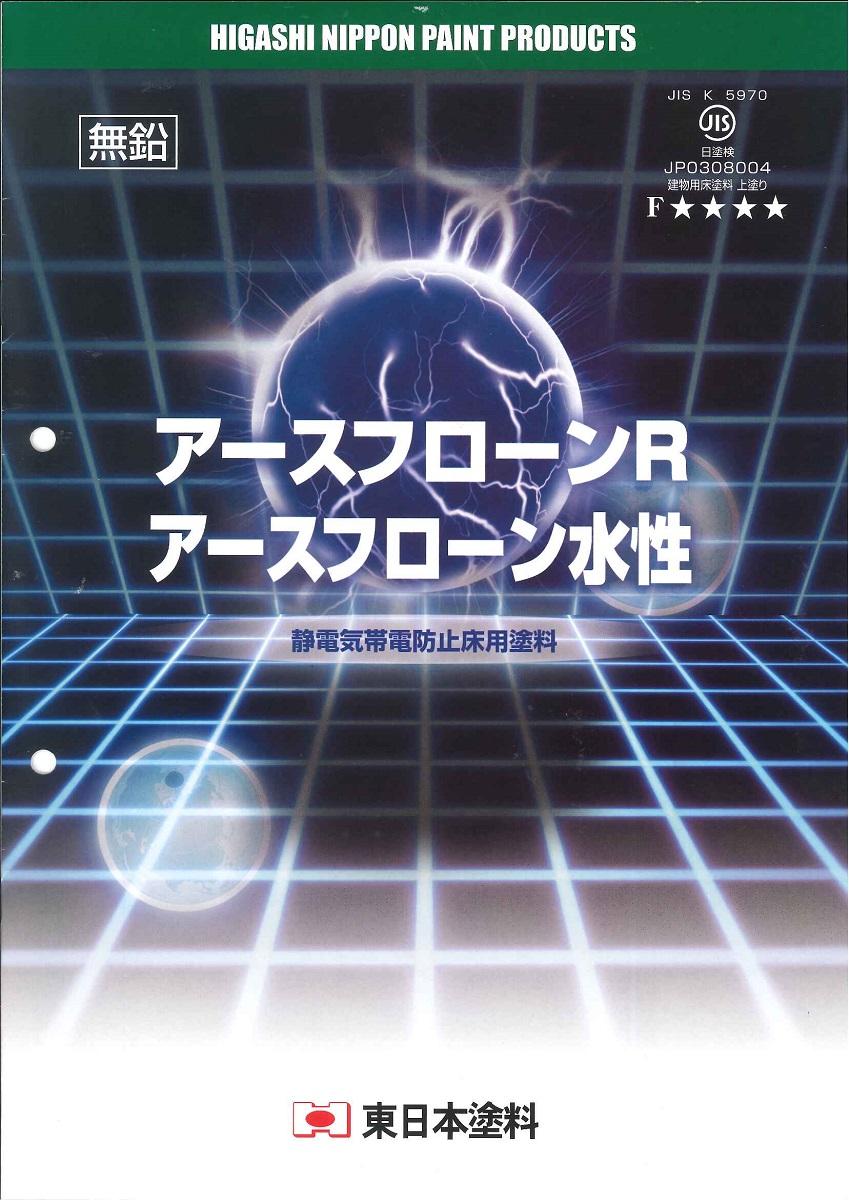 【送料無料】東日本塗料アースフローンR 常備色18kgセット業務用/塗床/帯電防止