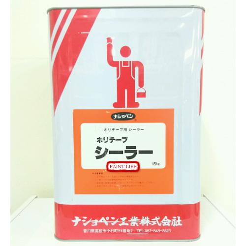 【送料無料】ナショペン工業ネリテープシーラー 15kg
