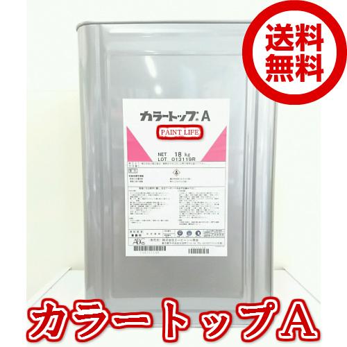 【送料無料】ABC商会カラートップA標準色 18kg