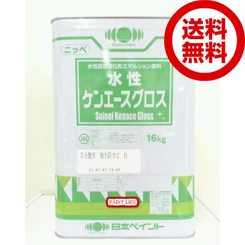 【送料無料】日本ペイント水性ケンエースグロス強力防カビ型 5分艶 白 16kg業務用/DIY