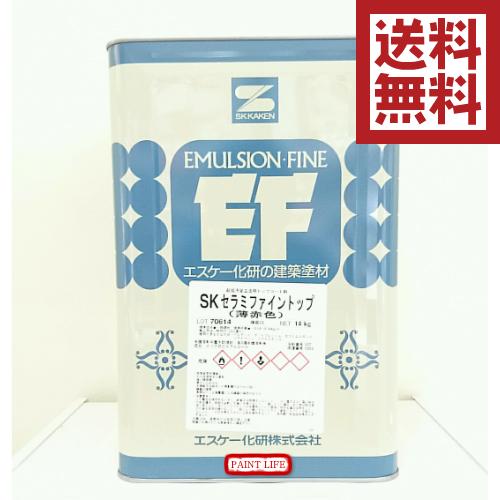 【送料無料】エスケー化研SKセラミファイントップ薄赤色 14kg