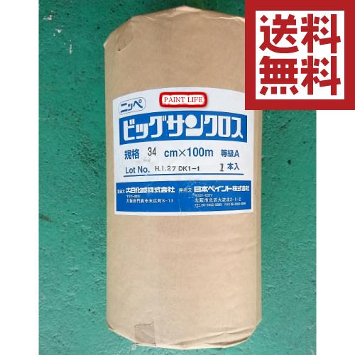 【送料無料】日本ペイントビッグサンクロス34cm×100m