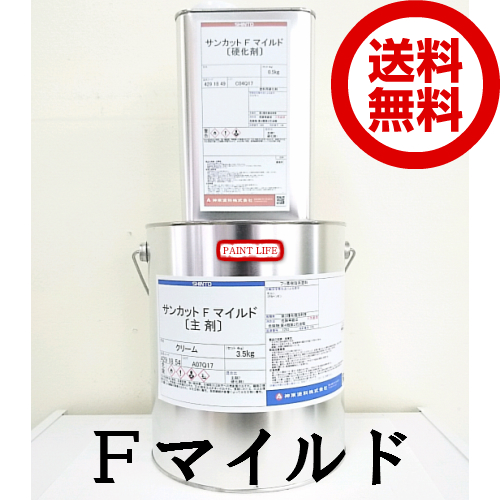 【送料無料】神東塗料サンカットFマイルド標準色 4kgセット