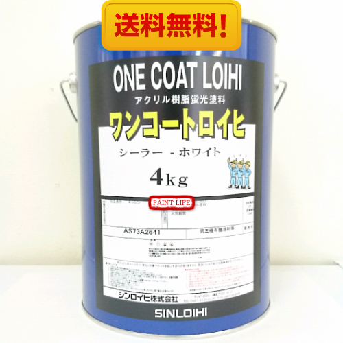 【送料無料】シンロイヒワンコートロイヒシーラーホワイト 4kg