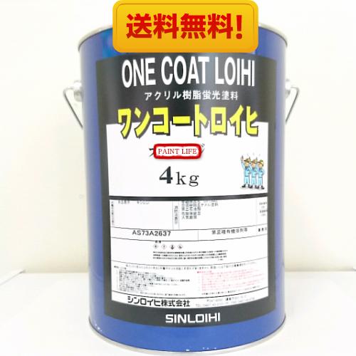【送料無料】シンロイヒワンコートロイヒ標準色 4kg