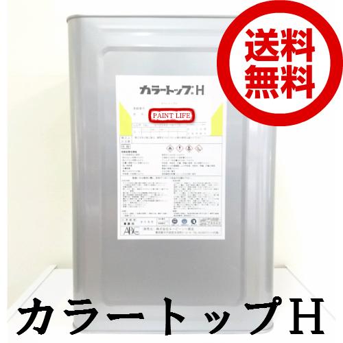 【送料無料】ABC商会カラートップH標準色 15kg
