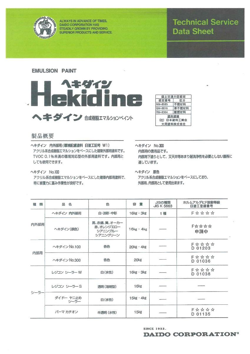 【送料無料】大同塗料ヘキダイン No.100白 20kg