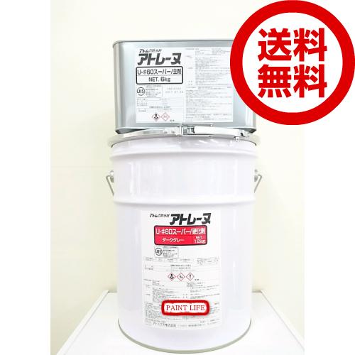 【送料無料】アトミクスアトレーヌU-#60スーパーダークグレー(丸缶)18kgセット業務用/防水