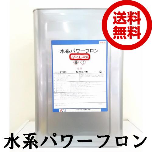 水谷ペイント水系パワーフロン標準色 12kg