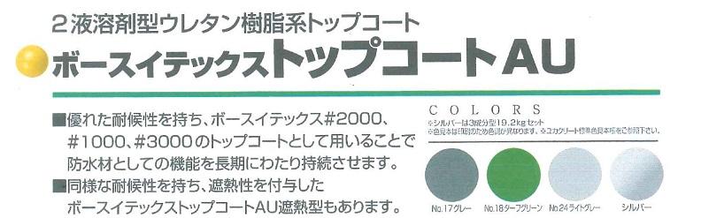 【送料無料】大同塗料ボースイテックストップコートAU標準色 16kgセット