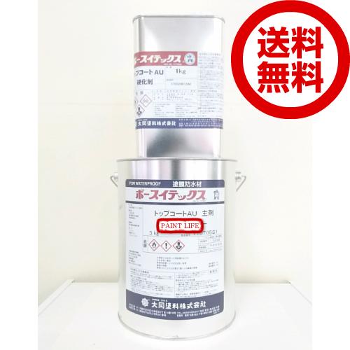 【送料無料】大同塗料ボースイテックストップコートAU標準色 4kgセット