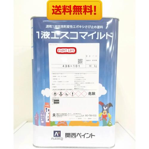 【送料無料】関西ペイント1液エスコマイルド標準色 16kg