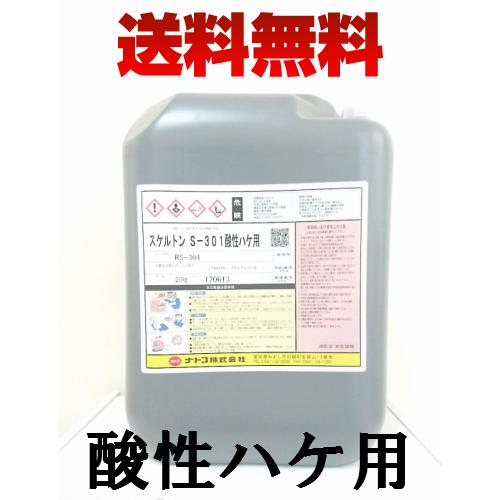 【送料無料】ナトコスケルトン S-301(酸性刷毛用)20kg