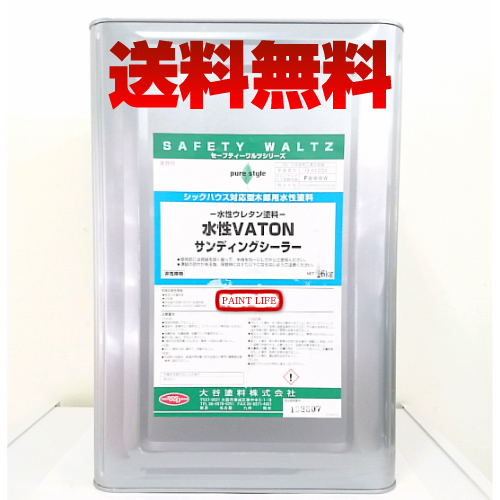 【送料無料】大谷塗料水性バトンサンディングシーラー 16kg
