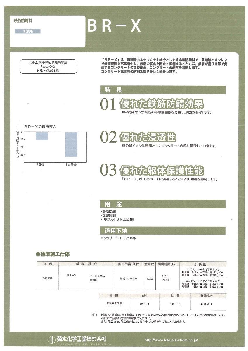 【送料無料】菊水化学工業BR-X 20kg鉄筋防錆/塩害抑制
