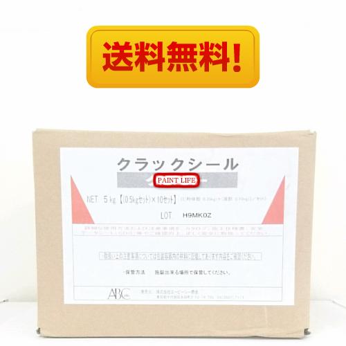 【送料無料】ABC商会クラックシール 各色5kg(箱)