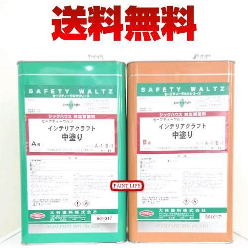 大谷塗料セーフティワルツインテリアクラフト(中塗り)(サンディング)8Lセット