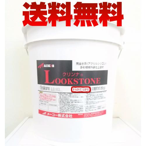 【送料無料】メーコークリンナ ルックストーン標準色 16kg