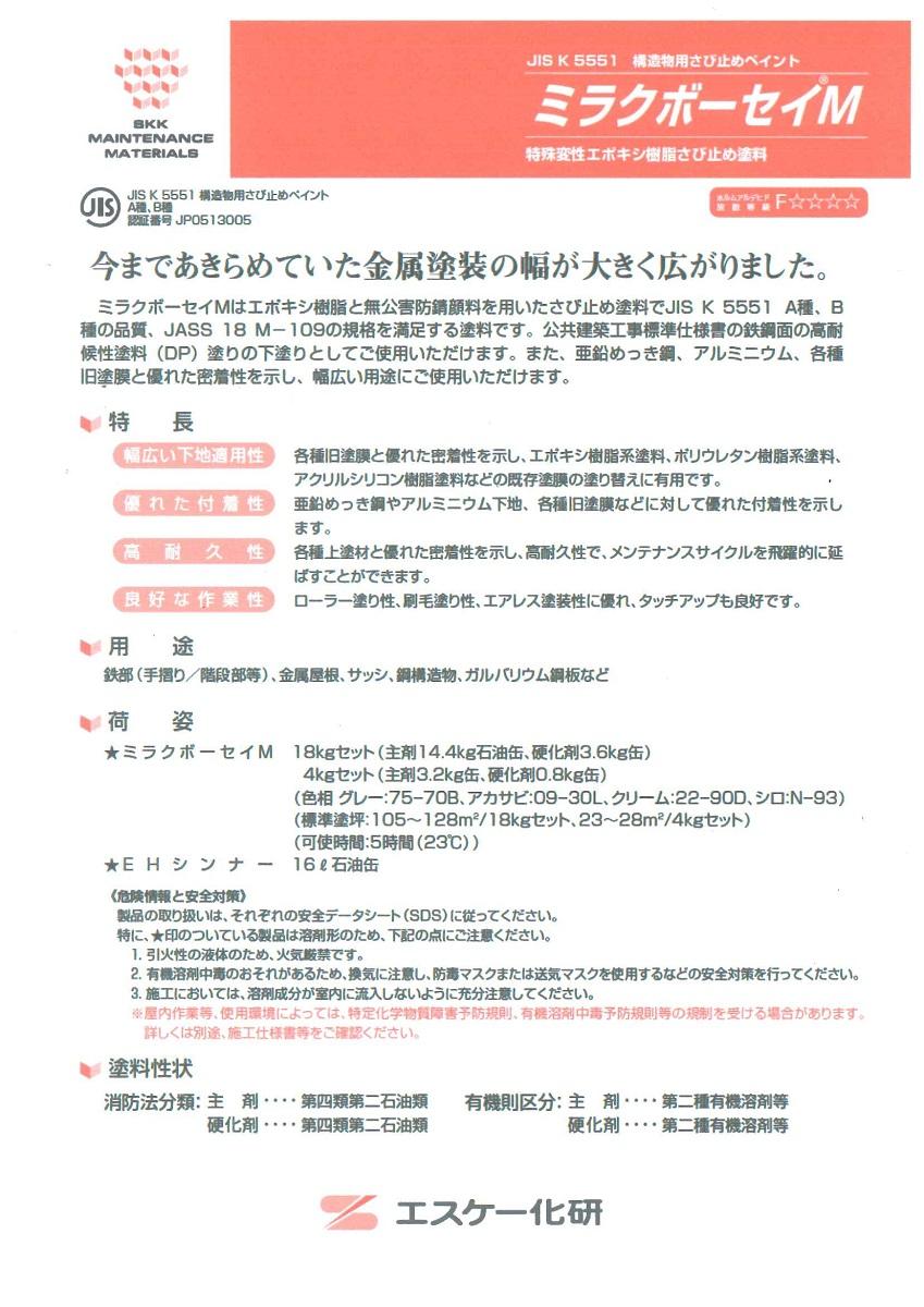 【送料無料】エスケー化研ミラクボーセイM標準色 18kgセット
