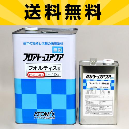 【送料無料】アトミクスフロアトップアクアフォルティス 黄色13.5kgセット
