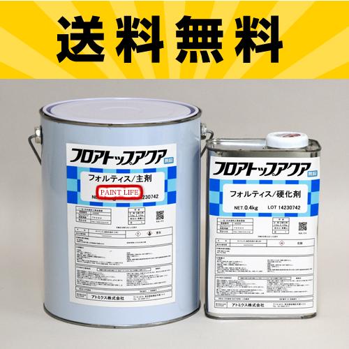 【送料無料】アトミクスフロアトップアクアフォルティス 黄色3.6kgセット