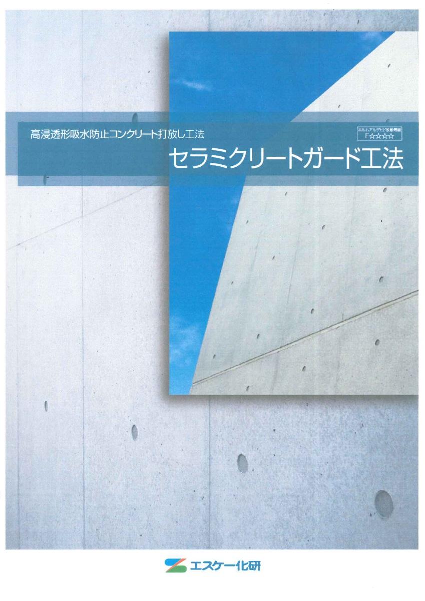 【送料無料】エスケー化研セラミクリートコート15kg