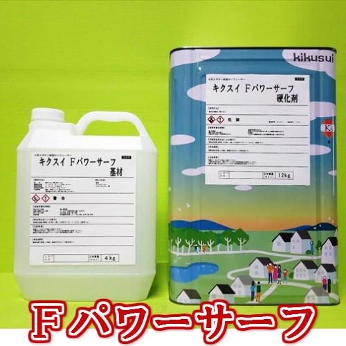 【送料無料】菊水化学工業キクスイ Fパワーサーフ16kgセット