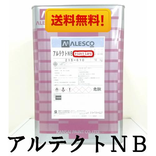 【送料無料】関西ペイントアルテクトNB標準色 18kg
