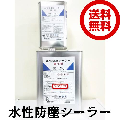 【送料無料】ABC商会水性防塵シーラー 4kgセット