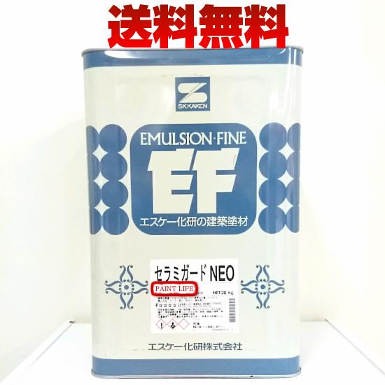 【送料無料】エスケー化研セラミガードNEO標準色 20kg