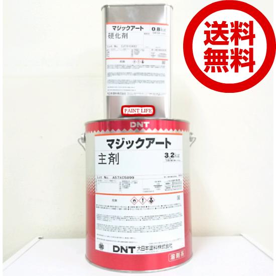 【送料無料】大日本塗料マジックアートクリヤー 4kgセット