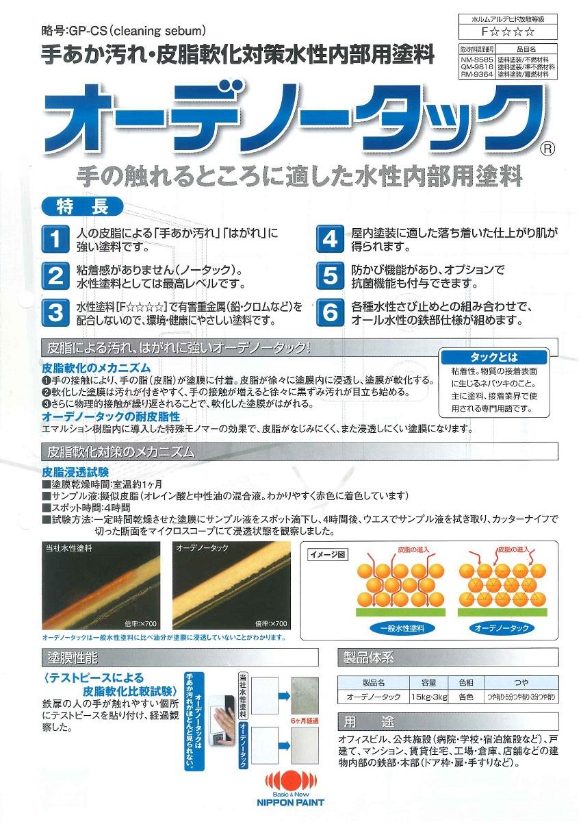 【送料無料】日本ペイントオーデノータック つや有り 白15kg