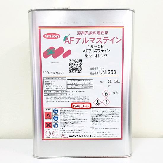 【送料無料】ユニオンペイントAFアルマステイン オレンジ 3.5L木部用/業務用